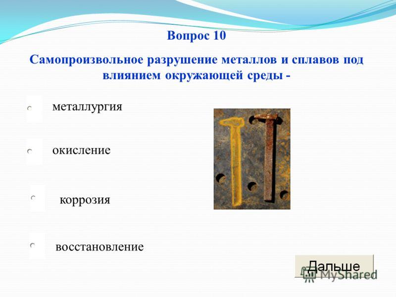 коррозия окисление восстановление металлургия Вопрос 10 Самопроизвольное разрушение металлов и сплавов под влиянием окружающей среды -