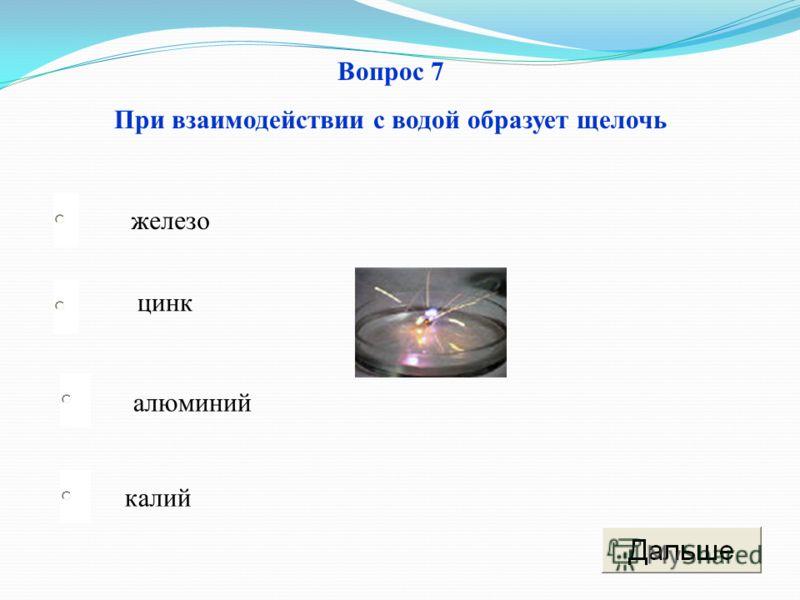 калий цинк алюминий железо Вопрос 7 При взаимодействии с водой образует щелочь