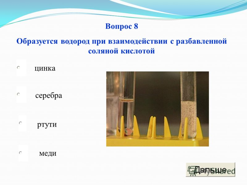 цинка ртути меди серебра Вопрос 8 Образуется водород при взаимодействии с разбавленной соляной кислотой