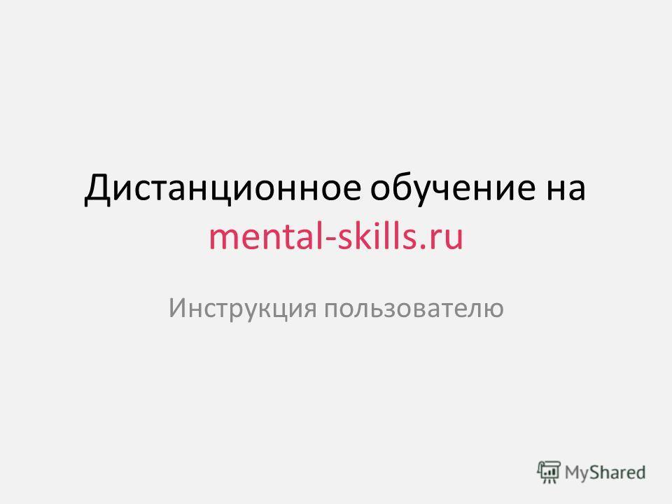 Дистанционное обучение на mental-skills.ru Инструкция пользователю