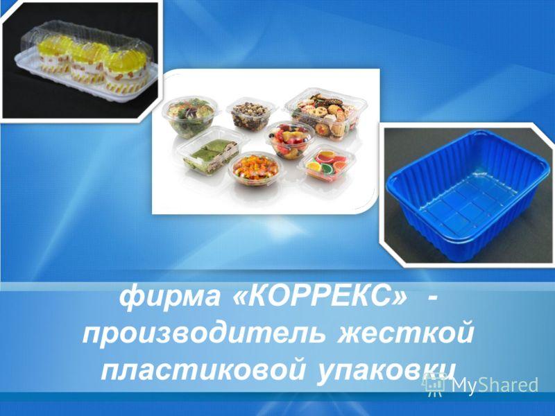 фирма «КОРРЕКС» - производитель жесткой пластиковой упаковки