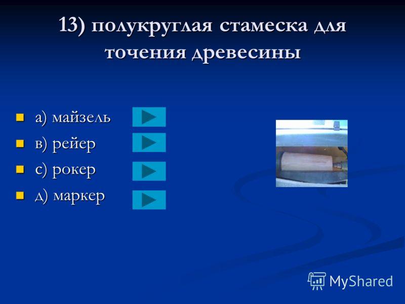 12) инструмент для нарезания внутренней резьбы a) лерка a) лерка в) плашка в) плашка с) метчик с) метчик д) резец д) резец