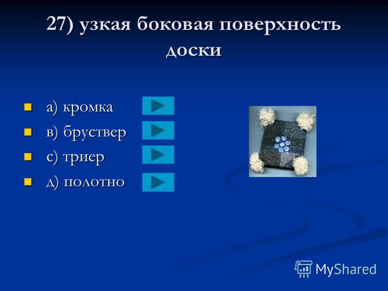26) место сцепки с\х орудия с трактором a) спица a) спица в) синица в) синица с) сница с) сница д) десница д) десница
