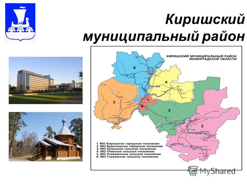 Киришский муниципальный район