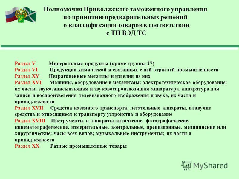 Полномочия Приволжского таможенного управления по принятию предварительных решений о классификации товаров в соответствии с ТН ВЭД ТС Раздел V Минеральные продукты (кроме группы 27) Раздел VI Продукция химической и связанных с ней отраслей промышленн