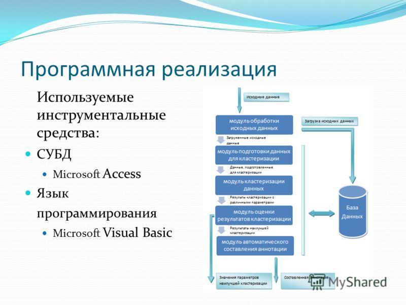 Программная реализация Используемые инструментальные средства: СУБД Microsoft Access Язык программирования Microsoft Visual Basic