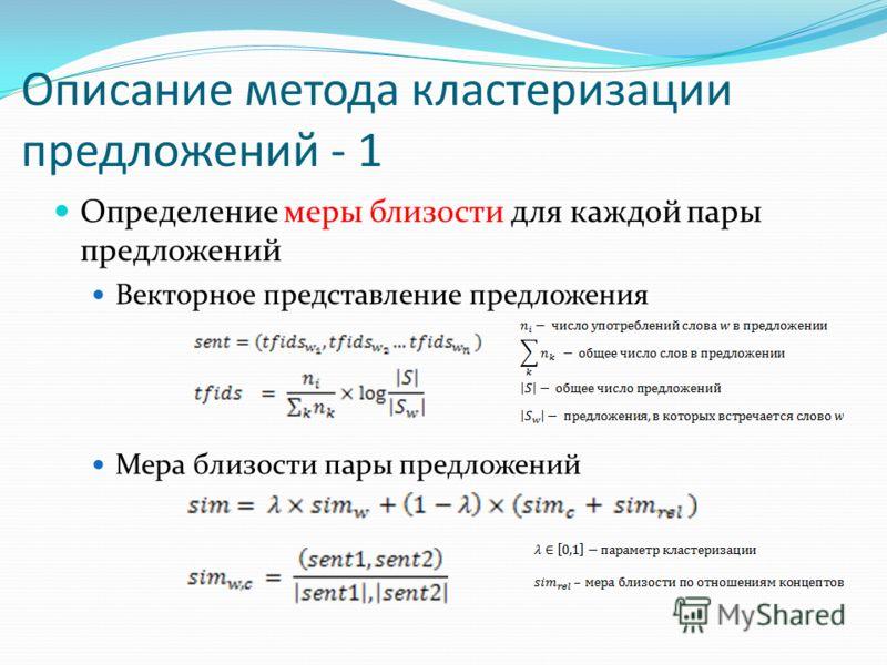 Описание метода кластеризации предложений - 1 Определение меры близости для каждой пары предложений Векторное представление предложения Мера близости пары предложений