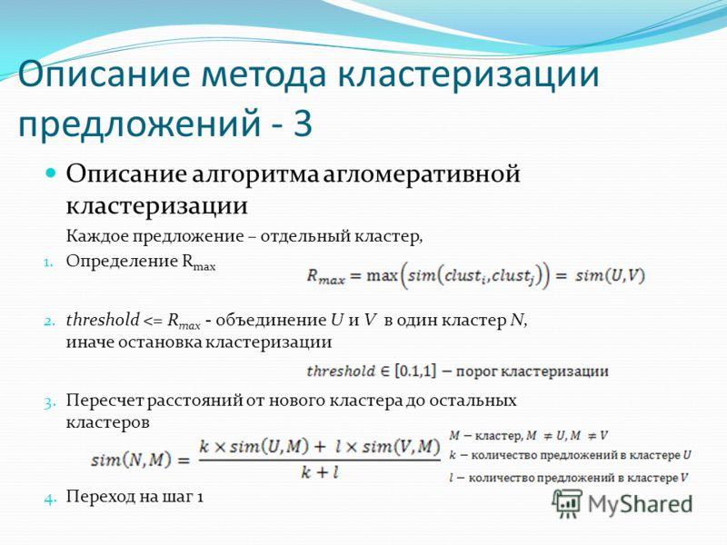 Описание метода кластеризации предложений - 3 Описание алгоритма агломеративной кластеризации Каждое предложение – отдельный кластер, 1. Определение R max 2. threshold