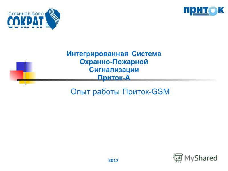2012 Интегрированная Система Охранно-Пожарной Сигнализации Приток-А Опыт работы Приток-GSM