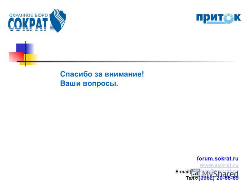 Спасибо за внимание! Ваши вопросы. forum.sokrat.ru www.sokrat.ru E-mail: sokrat@sokrat.ru sokrat@sokrat.ru Тел.: (3952) 20-66-69