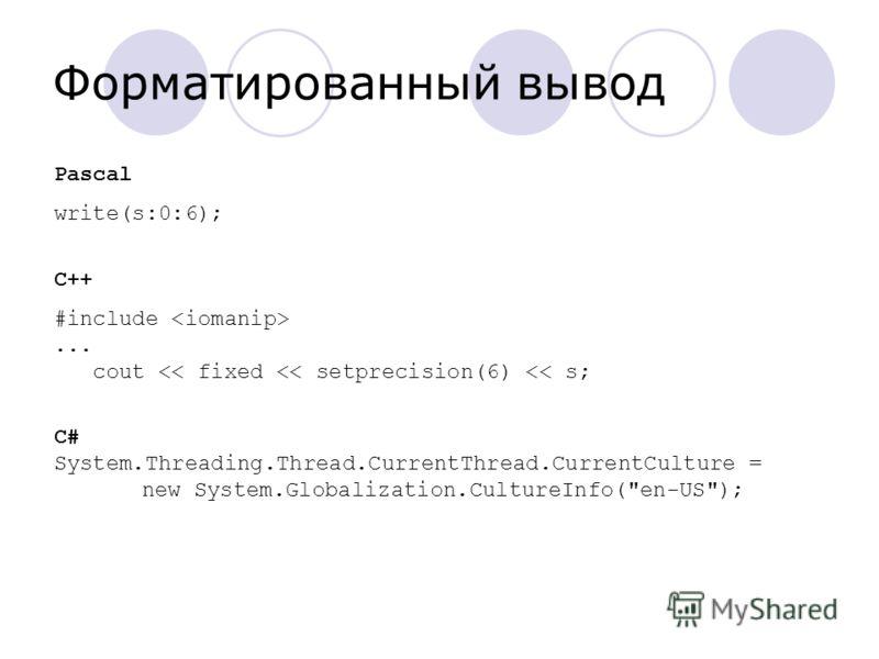 Форматированный вывод Pascal write(s:0:6); C++ #include... cout