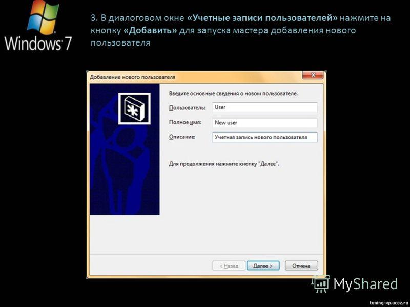 3. В диалоговом окне «Учетные записи пользователей» нажмите на кнопку «Добавить» для запуска мастера добавления нового пользователя