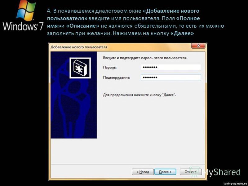 4. В появившемся диалоговом окне «Добавление нового пользователя» введите имя пользователя. Поля «Полное имя»и «Описание» не являются обязательными, то есть их можно заполнять при желании. Нажимаем на кнопку «Далее»