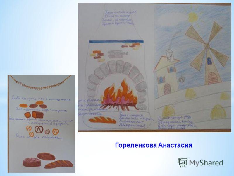 Гореленкова Анастасия