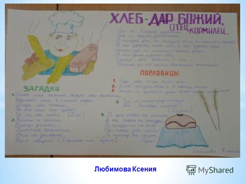 Любимова Ксения