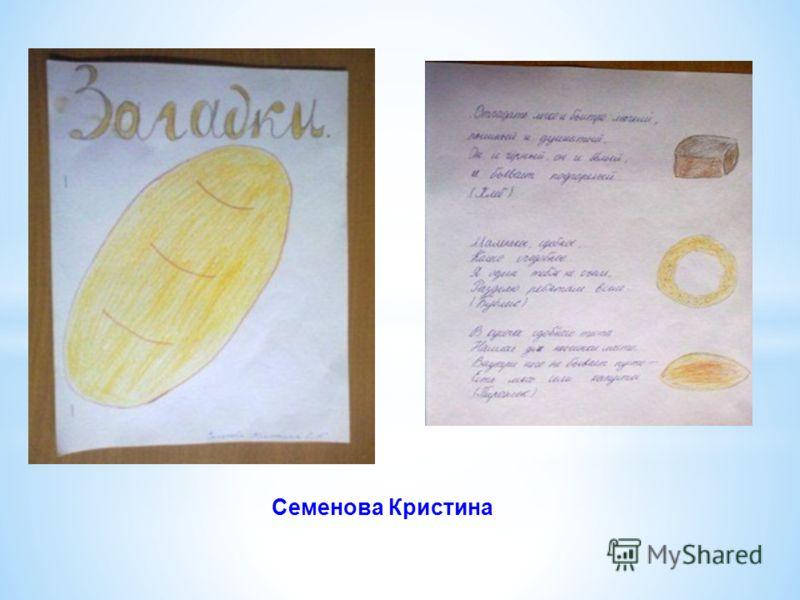 Семенова Кристина