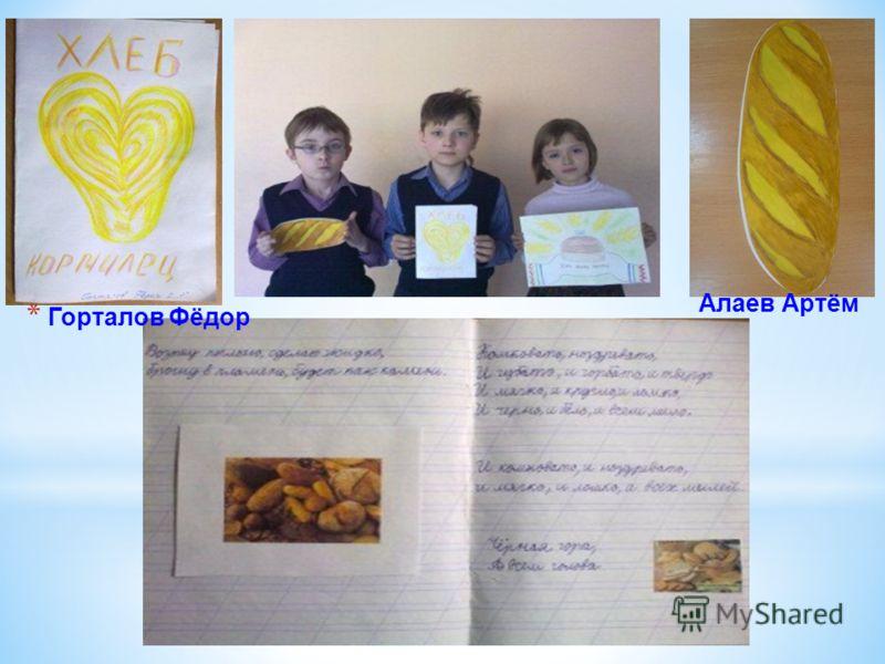* Горталов Фёдор Алаев Артём