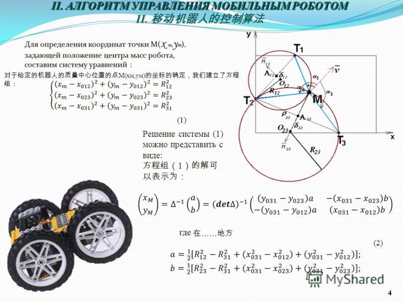 II. АЛГОРИТМ УПРАВЛЕНИЯ МОБИЛЬНЫМ РОБОТОМ II. II. АЛГОРИТМ УПРАВЛЕНИЯ МОБИЛЬНЫМ РОБОТОМ II. Решение системы (1) можно представить с виде: 1 (1) (2) 4 М(хм,ум) ……