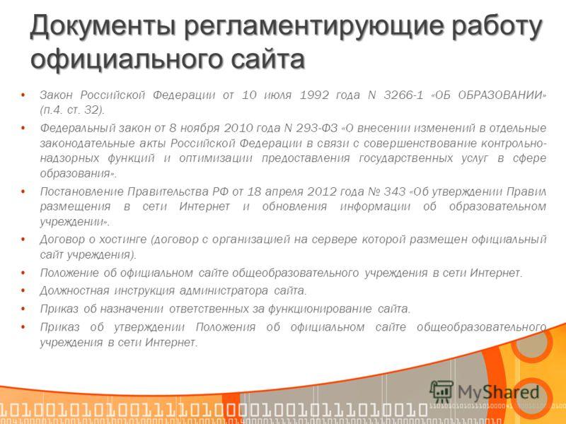 Документы регламентирующие работу официального сайта Закон Российской Федерации от 10 июля 1992 года N 3266-1 «ОБ ОБРАЗОВАНИИ» (п.4. ст. 32). Федеральный закон от 8 ноября 2010 года N 293-ФЗ «О внесении изменений в отдельные законодательные акты Росс