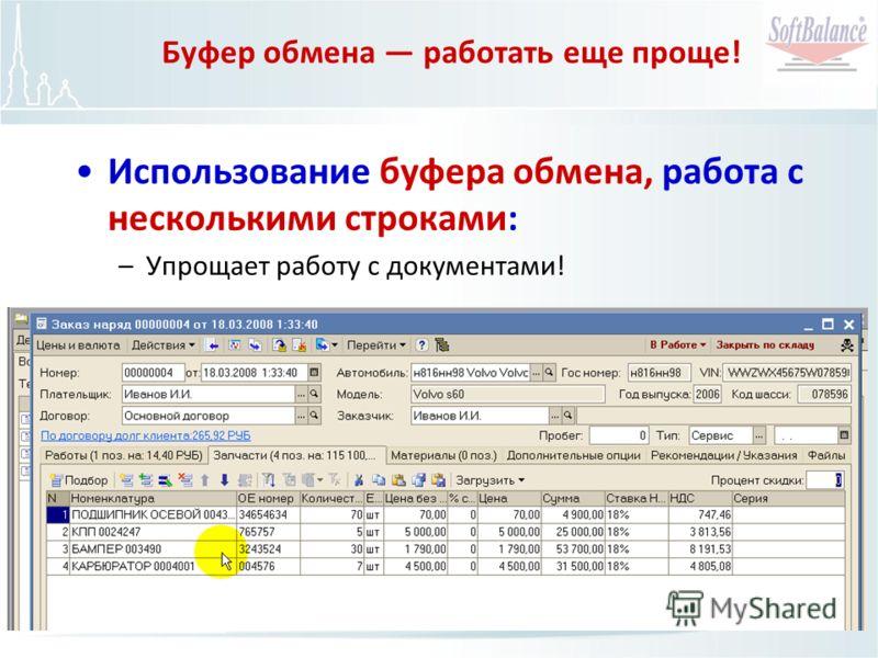 Буфер обмена работать еще проще! Использование буфера обмена, работа с несколькими строками: –Упрощает работу с документами!
