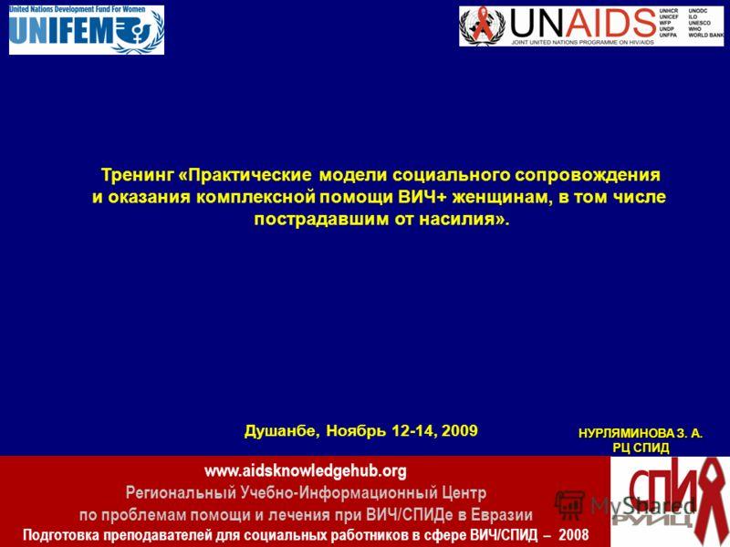 www.aidsknowledgehub.org Региональный Учебно-Информационный Центр по проблемам помощи и лечения при ВИЧ/СПИДе в Евразии Подготовка преподавателей для социальных работников в сфере ВИЧ/СПИД – 2008 Тренинг «Практические модели социального сопровождения