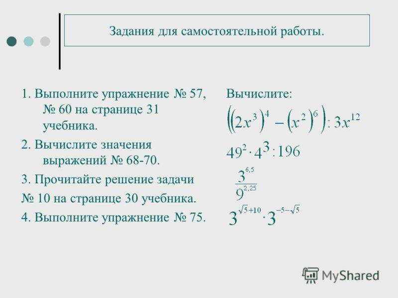 Задания для самостоятельной работы. 1. Выполните упражнение 57, 60 на странице 31 учебника. 2. Вычислите значения выражений 68-70. 3. Прочитайте решение задачи 10 на странице 30 учебника. 4. Выполните упражнение 75. Вычислите: