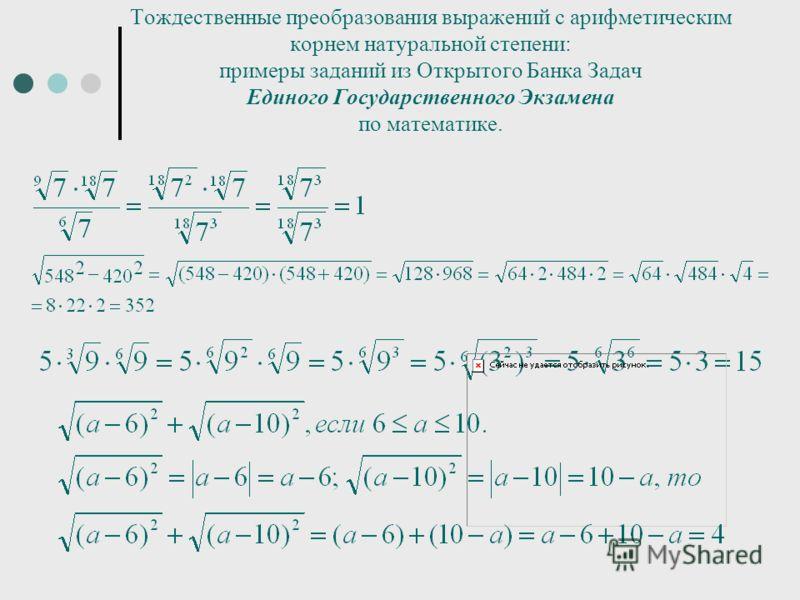Тождественные преобразования выражений с арифметическим корнем натуральной степени: примеры заданий из Открытого Банка Задач Единого Государственного Экзамена по математике.