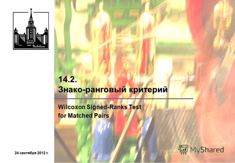 24 сентября 2012 г.24 сентября 2012 г.24 сентября 2012 г.24 сентября 2012 г. 14.2. Знако-ранговый критерий Wilcoxon Signed-Ranks Test for Matched Pairs