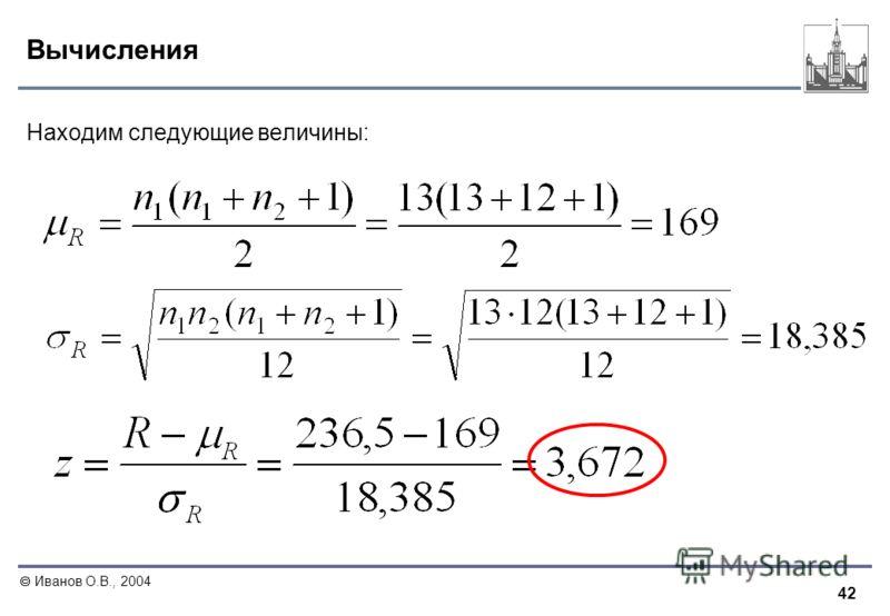 42 Иванов О.В., 2004 Вычисления Находим следующие величины: