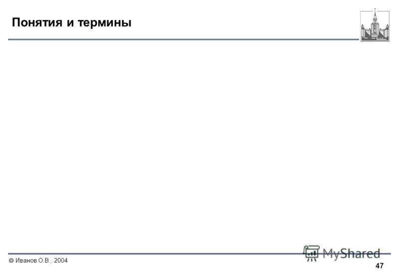 47 Иванов О.В., 2004 Понятия и термины