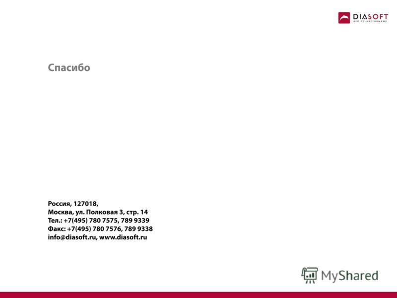 Выгода для банка 12 Для ИТ Поддержка бизнес-операций с лучшим качеством Снижение затрат на сопровождение решения в результате: использования «тонкого» клиента и технологий «единого окна» задокументированных, сопровождаемых интерфейсов обмена с систем
