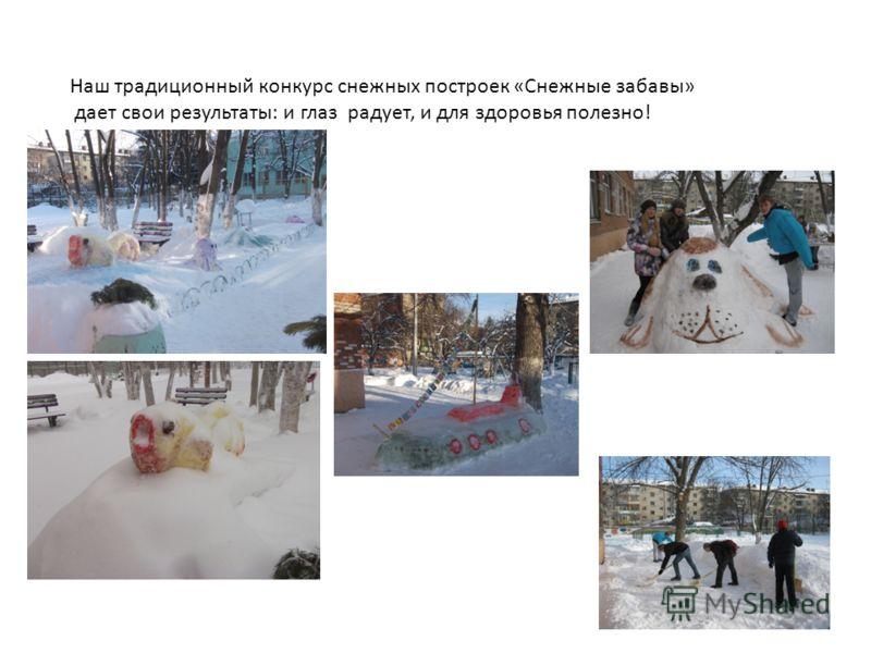 Наш традиционный конкурс снежных построек «Снежные забавы» дает свои результаты: и глаз радует, и для здоровья полезно!