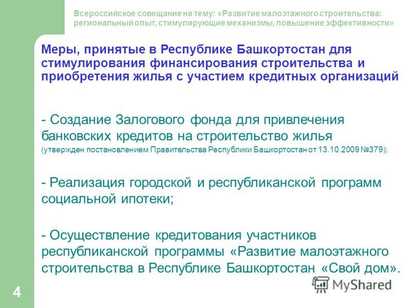 4 Меры, принятые в Республике Башкортостан для стимулирования финансирования строительства и приобретения жилья с участием кредитных организаций - Создание Залогового фонда для привлечения банковских кредитов на строительство жилья (утвержден постано