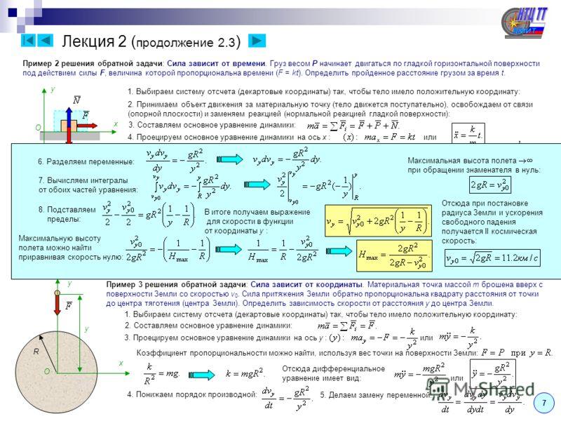 Лекция 2 ( продолжение 2.3 ) Пример 2 решения обратной задачи: Сила зависит от времени. Груз весом P начинает двигаться по гладкой горизонтальной поверхности под действием силы F, величина которой пропорциональна времени (F = kt). Определить пройденн