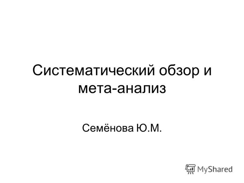Систематический обзор и мета-анализ Семёнова Ю.М.