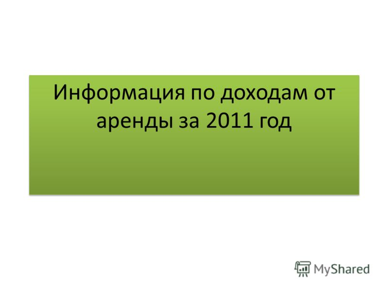 Информация по доходам от аренды за 2011 год