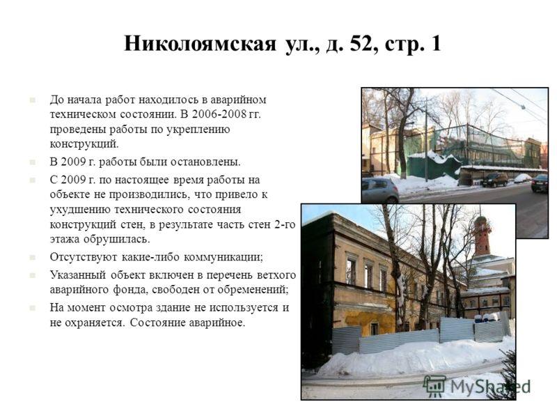 Николоямская ул., д. 52, стр. 1 До начала работ находилось в аварийном техническом состоянии. В 2006-2008 гг. проведены работы по укреплению конструкций. В 2009 г. работы были остановлены. С 2009 г. по настоящее время работы на объекте не производили