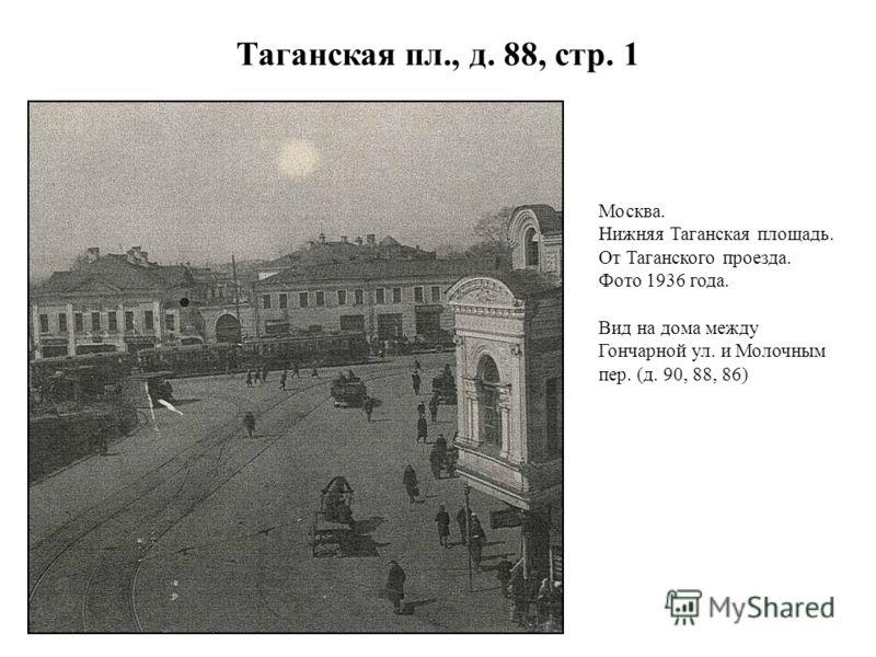 Москва. Нижняя Таганская площадь. От Таганского проезда. Фото 1936 года. Вид на дома между Гончарной ул. и Молочным пер. (д. 90, 88, 86)