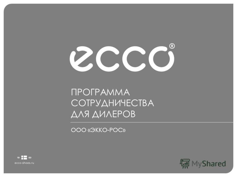 ООО «ЭККО-РОС» ПРОГРАММА СОТРУДНИЧЕСТВА ДЛЯ ДИЛЕРОВ