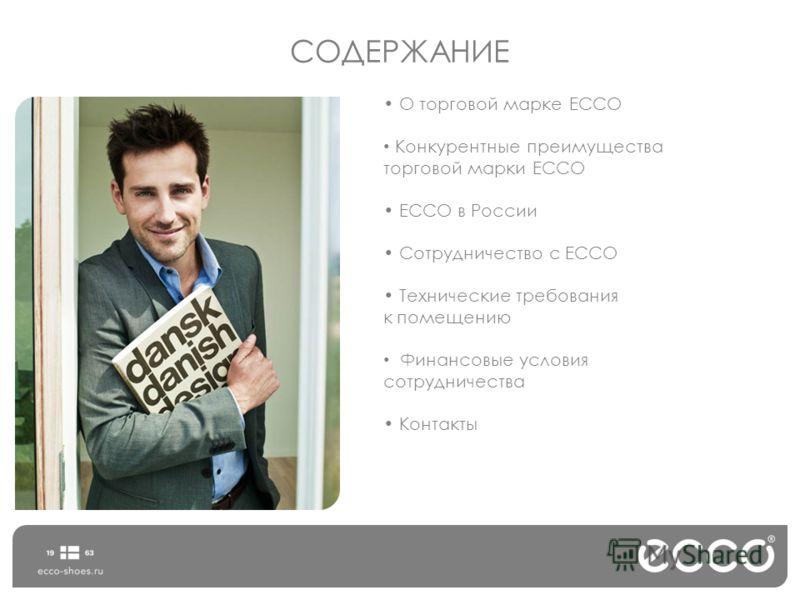 СОДЕРЖАНИЕ О торговой марке ECCO Конкурентные преимущества торговой марки ECCO ECCO в России Сотрудничество с ECCO Технические требования к помещению Финансовые условия сотрудничества Контакты