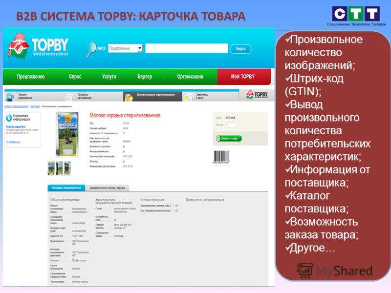 Произвольное количество изображений; Штрих-код (GTIN); Вывод произвольного количества потребительских характеристик; Информация от поставщика; Каталог поставщика; Возможность заказа товара; Другое…