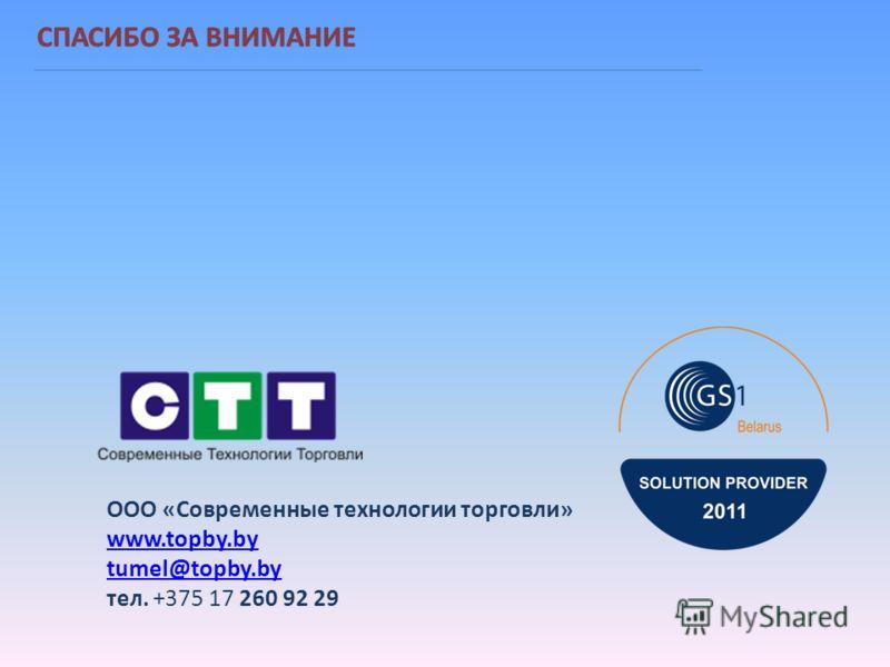 ООО «Современные технологии торговли» www.topby.by tumel@topby.by тел. +375 17 260 92 29