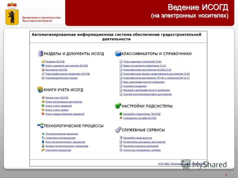 Правительство Ярославской Области 9 Ведение ИСОГД ( на электронных носителях ) Департамент строительства Ярославской области