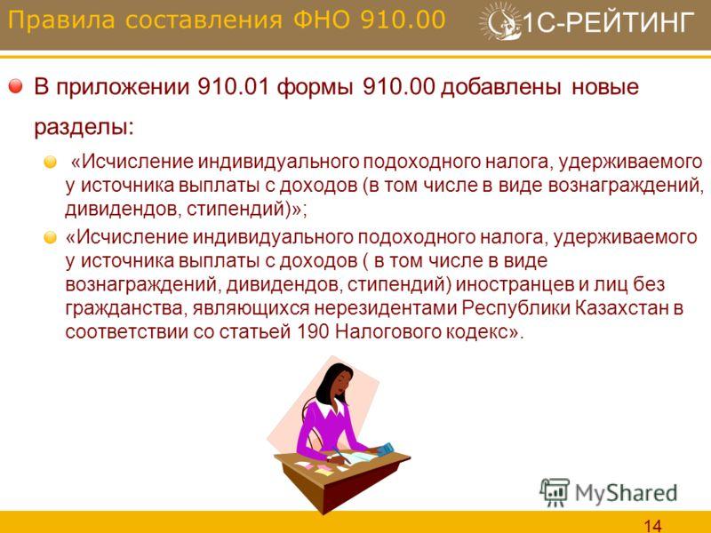 1С-РЕЙТИНГ 14 В приложении 910.01 формы 910.00 добавлены новые разделы: «Исчисление индивидуального подоходного налога, удерживаемого у источника выплаты с доходов (в том числе в виде вознаграждений, дивидендов, стипендий)»; «Исчисление индивидуально