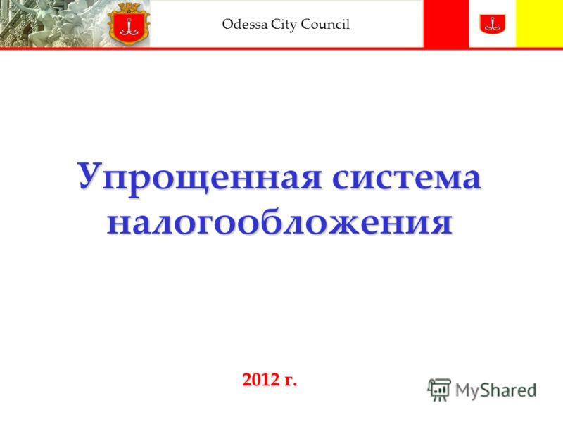 Odessa City Council Упрощенная система налогообложения 2012 г. 2012 г.