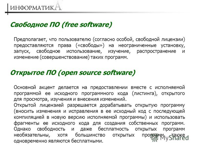 Предполагает, что пользователю (согласно особой, свободной лицензии) предоставляются права («свободы») на неограниченные установку, запуск, свободное использование, изучение, распространение и изменение (совершенствование) таких программ. Свободное П