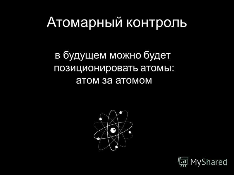 Атомарный контроль в будущем можно будет позиционировать атомы: атом за атомом