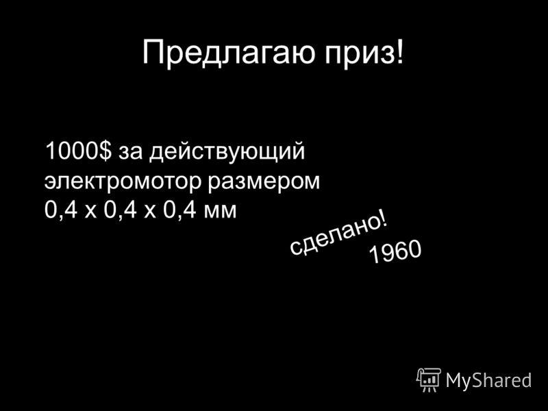 Предлагаю приз! 1000$ за действующий электромотор размером 0,4 x 0,4 x 0,4 мм сделано! 1960