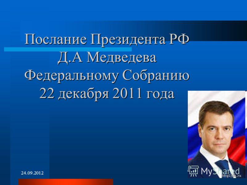 24.09.2012 Послание Президента РФ Д.А Медведева Федеральному Собранию 22 декабря 2011 года