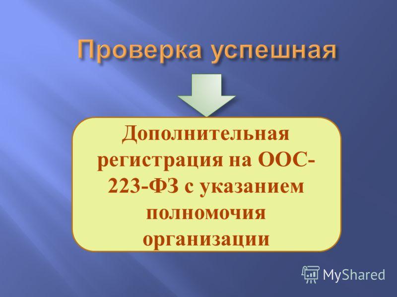 Дополнительная регистрация на ООС- 223-ФЗ с указанием полномочия организации